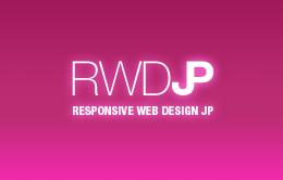 Responsive Web Design JP | 日本国内の秀逸なレスポンシブWebデザインを集めたギャラリーサイト