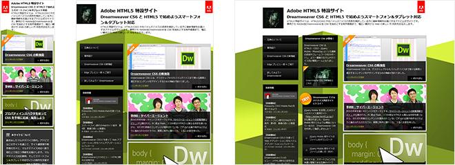 Adobe HTML5 特設サイト