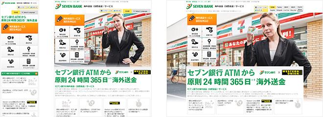 海外送金(国際送金)サービス|セブン銀行