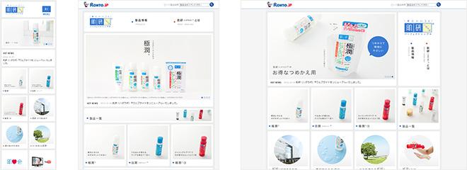 肌研(ハダラボ) | ロート製薬株式会社
