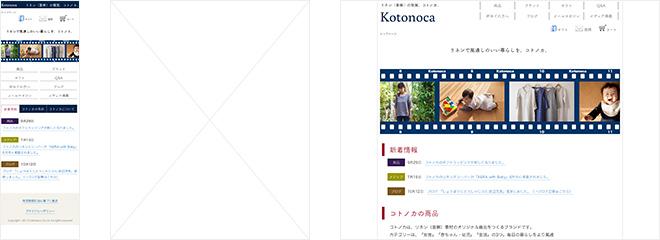 リネン亜麻の雑貨 コトノカ