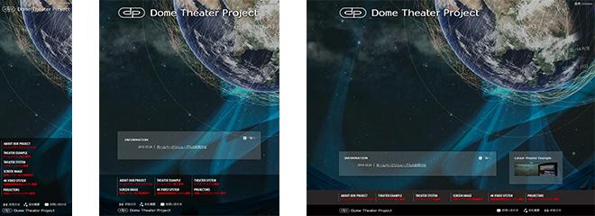 ドームスクリーンのドームシアタープロジェクト