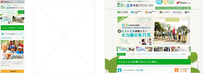 J-POWER 「エコ×エネ体験プロジェクト」