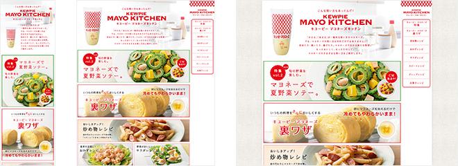 キユーピー マヨネーズキッチン