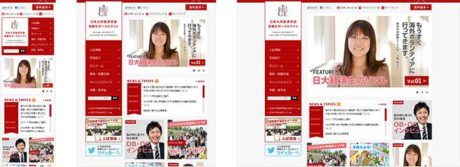 日本大学経済学部 受験生ポータルサイト