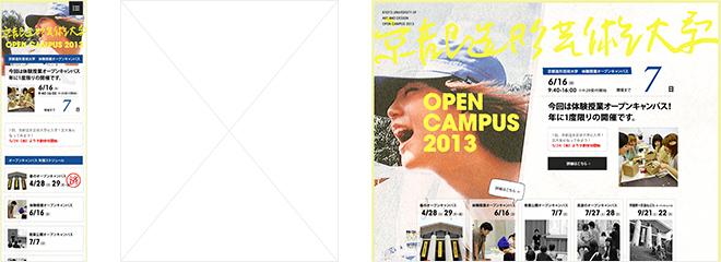 オープンキャンパス|京都造形芸術大学