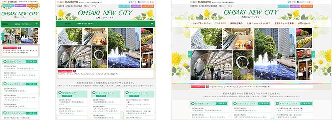 大崎ニュー・シティ