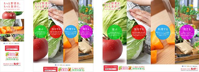 もっと野菜を。もっと食卓に。|キユーピー