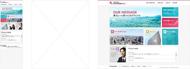 阪急不動産 新卒者採用情報2014