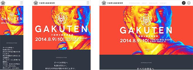万国學生藝術展覧祭 | GAKUTEN