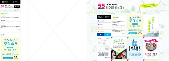 テレビ朝日 新卒採用2015