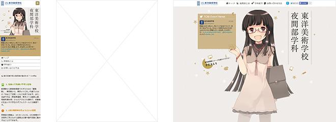 東洋美術学校 | 夜間部学科サイト