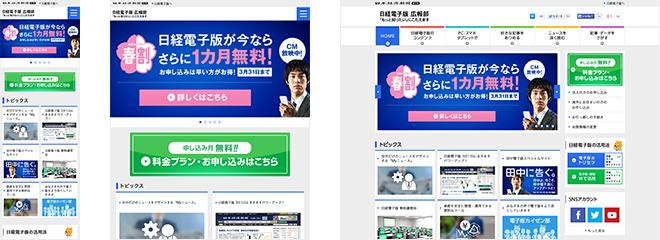 日経電子版 広報部