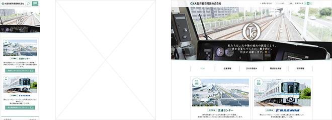 大阪府都市開発