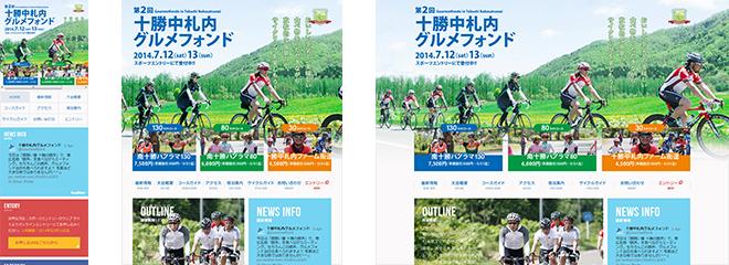 第2回 十勝中札内グルメフォンド/サイクルイベント