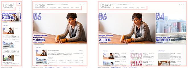 """デザイナー・オープンリソースプロジェクト""""DORP"""""""