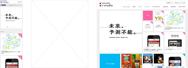 博報堂アイ・スタジオ