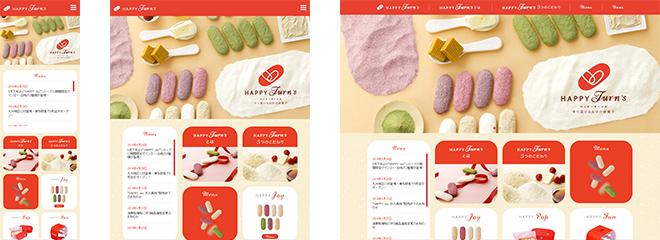 HAPPY Turn's|亀田製菓