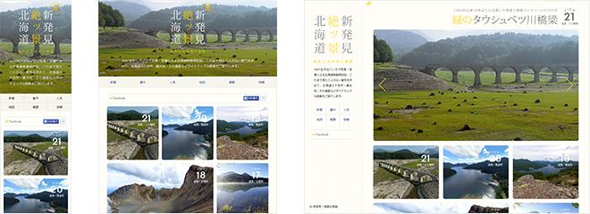 【360°空撮】新発見!絶景北海道~見たことのない景~