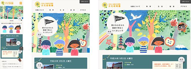 弘前文化学院 文化幼稚園