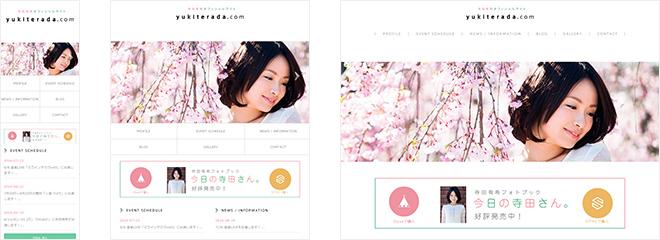 寺田有希オフィシャルサイト