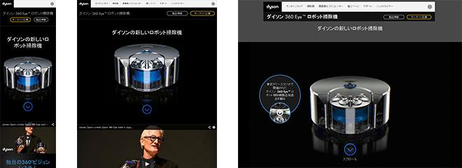 ダイソン 360 Eye™ ロボット掃除機