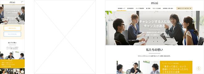 採用情報|株式会社ミクシィ