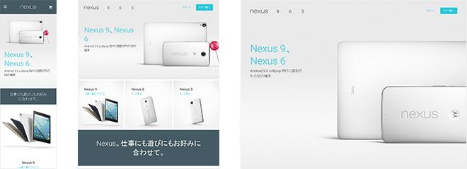 Nexus – Google