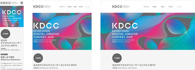 北九州デジタルクリエーターコンテスト