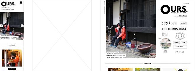 OURS.KARIGURASHI MAGAZINE