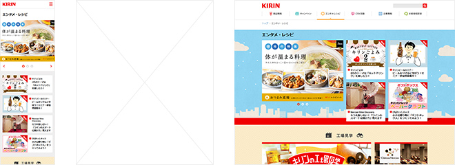 エンタメ・レシピ|キリン