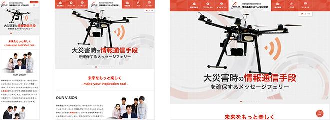 奈良先端科学技術大学院大学 情報基盤システム学研究室