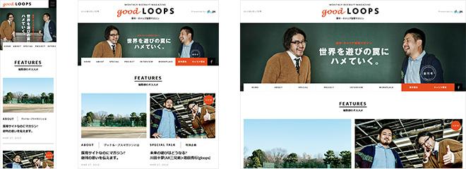 good loops