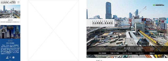 渋谷再開発と東急建設
