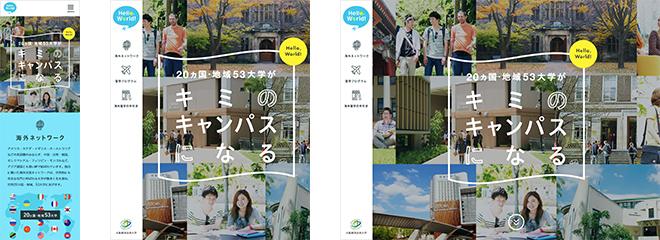 「Hello,World!」20ヵ国・地域53大学がキミのキャンパスになる|大阪経済法科大学