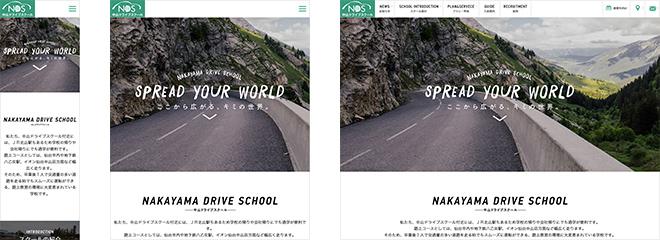 中山ドライブスクール