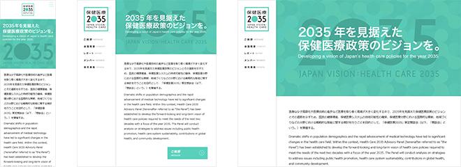 保健医療2035 | 厚生労働省