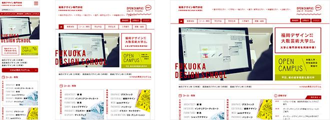 福岡デザイン専門学校
