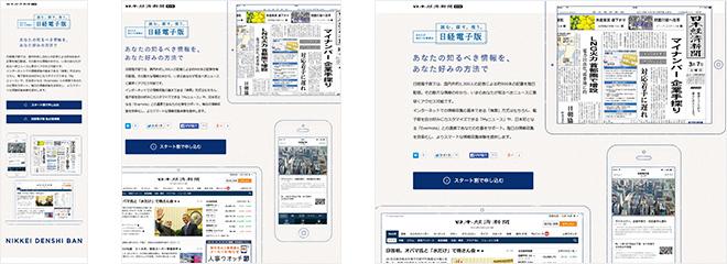 日経電子版 読む。探す。使う。