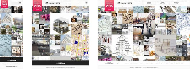 JIA関東甲信越支部 大学院修士設計展 2015