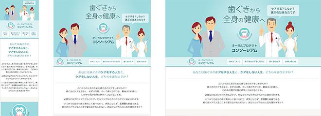 歯周病予防の情報サイト