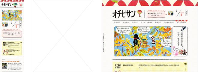 オチビサン 公式サイト|安野モヨコ