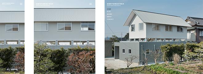 後藤周平建築設計事務所