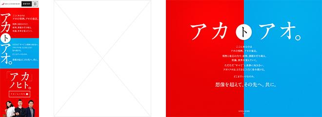 RECRUITING2017 株式会社PLAN-B新卒採用サイト