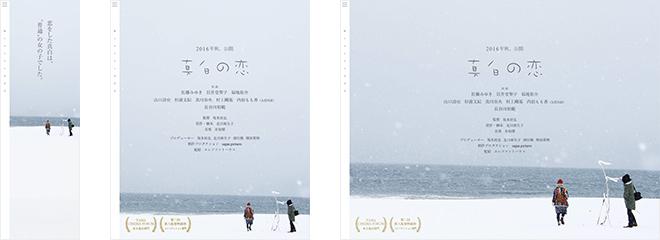 映画「真白の恋」