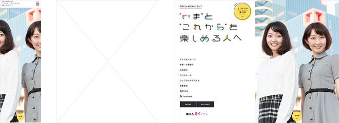 """関西テレビ RECRUIT 2017 「""""いま""""と""""これから""""を楽しめる人へ」"""