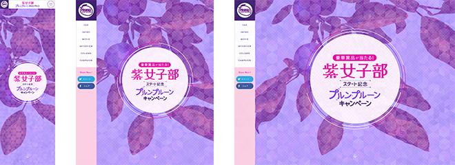 紫女子部 スタート記念 プルンプルーンキャンペーン