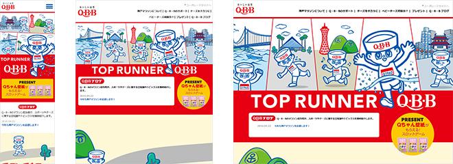 六甲バター × 第6回神戸マラソン