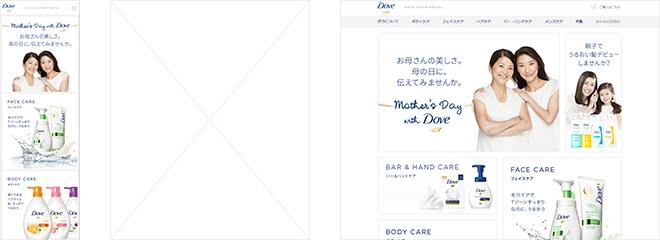 Dove Japan Portal
