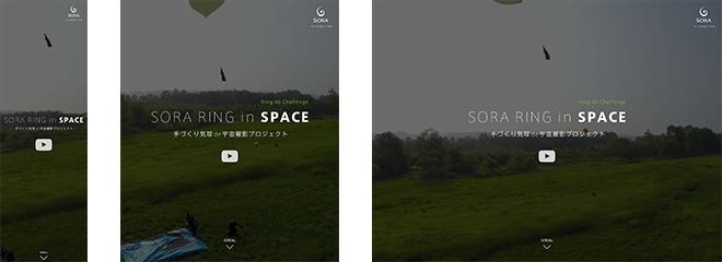 手づくり気球de宇宙撮影プロジェクト